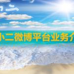 粉小二微博平台业务介绍