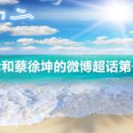 周杰伦和蔡徐坤的微博超话第一之争